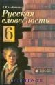 Русская словесность 8 кл. Учебник